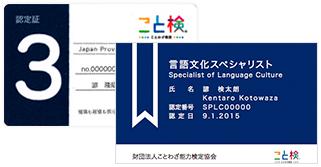 合格認定カード・ことわざマスターカード・ <br>言語スペシャリストカード